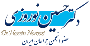 دکتر حسین نوروزی